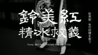 【東方MMD】東方MMD五秒劇場 - 紅美鈴義救冰精