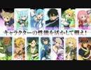 PS3/PSVita 「ソードアート・オンライン -ロスト・ソング-」 第4弾PV