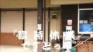 銀ボルさんと..>>道志・宮ヶ瀬でガッツリ