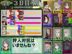 こんな人狼ゲームのお話【1】-配役12A猫