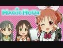 アイドルマスター シンデレラガールズ サイドストーリー MAGIC HOUR #9