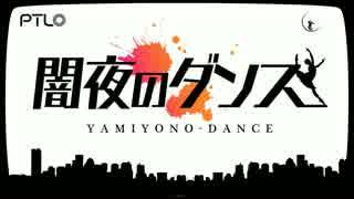 【GUMI+IA】闇夜のダンス【PTL0★】