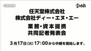 任天堂・DeNA 業務・資本提携 共同記者発表会【前編】