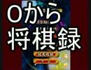 0から始める将棋録08【実況】