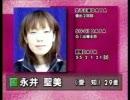 【競艇】 永井聖美選手インタビュー (2008.03.09)