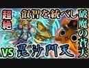 【モンスト実況】超絶への挑戦!破魔の蒼天!【VS毘沙門天】