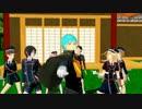 【MMD刀剣乱舞】粟田口ジュリエットを撮影してもらった【乱入者あり】