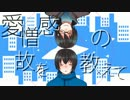 【助手の森君・晦】愛憎感のユーエフオ― 【UTAUカバー/ust配布】