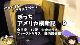 【ゆっくり】アメリカ横断記9 ファーストクラス 機内設備編