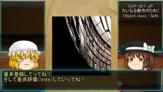 秘封が暴くSCP pt.11【本回】