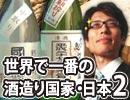 世界で一番の酒造り国家・日本2~日本人と國酒(日本酒)~(3/8)|竹田恒泰チャンネル特番