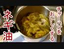 チャーハンをおいしくするネギ油
