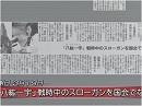 【偏向朝日】許されないテロと特攻隊の同一視、八紘一宇へのレッテル貼り[桜H27/3/19]