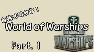 【WoWs】目指せ司令官!World of Warships