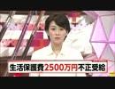 ベトナム国籍男と妻が生活保護費2,500万円不正受給で逮捕