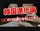 【韓国進化論】 ○○だけは減らせないニダ!
