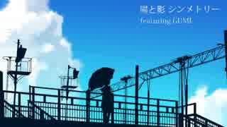 【GUMI】陽と影シンメトリー【オリジナルM
