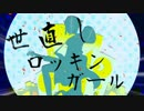 【GUMI】世直しロッキンガール【オリジナルPV】