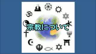 【ニコニコ歴史図鑑】宗教について【番外