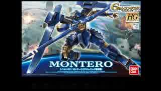 モンテーロを改造してみました。