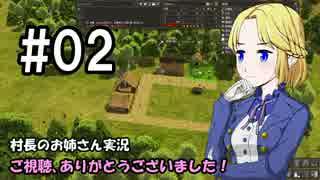 【Banished】村長のお姉さん 実況 02【村