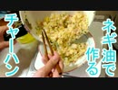 ねぎ油で作る、炒飯 【底辺飯】