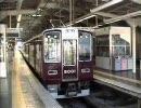 阪急8000系発車!(三宮駅にて)