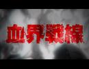 TVアニメ『血界戦線』PV第3弾