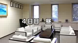 【ゆっくり人狼】人狼オフライン 4日目