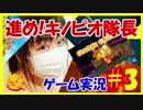【実況】へたれキノピオ隊長女子が突き進む!#3【こね】
