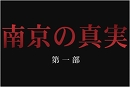 【水島総】「南京の真実」第一部「七人の『死刑囚』」特別編集版[桜H27/3/21]