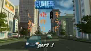 【Cities:Skylines】そうだ、街作りしよう