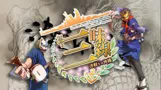 【津軽vs沖縄】 吹雪(艦これアニメED) 【三味線】 thumbnail