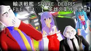 【MMDドラマ】輸送戦艦スペース・デブリ 第四話 後半