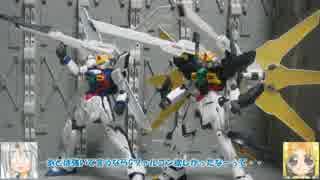 MGダブルエックス HGウイングゼロ炎 Gルシファー ゆっくりプラモ動画