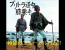 【ブリトラ】ズッキーニ ショートバージョン【アコギカラオケ】