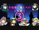 【東方卓遊戯】お猫様と猫たちの人形遊び 3-A【ウィッチクエスト】