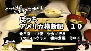 【ゆっくり】アメリカ横断記10 ファーストクラス 機内食編 その3