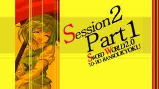 【卓遊戯】東方絆奏曲 Session2-1【SW2.0】