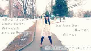 【前ちゃん。】 Snow Fairy Story 踊ってみた 【誕生日】
