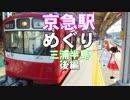 ゆかれいむで京急駅めぐり~三浦半島後編~