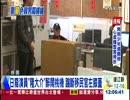 日本の韓国人俳優 【隆大介(張明男)】 台湾で暴行逮捕 2015/03/22■