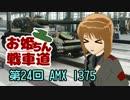 【WoT】お姫ちん戦車道 第24回【Im@s】