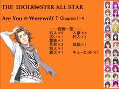 【iM@S人狼】AreYou@Werewolf?1-4