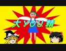 【東方MMD】大妖精配布します!!(´_ゝ`)
