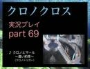 【実況】憧れのクロノクロス 大人になった今、時を動かすpart69