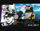 【ジョジョSC】 アニメと原作で見る承太郎 その5 【比較】