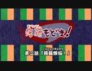 【第二話】甘金高校 落研もどき!【アニメ付きボイスドラマ】