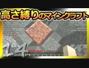 【Minecraft】高さ縛りのマインクラフト 第14話【ゆっくり実況】