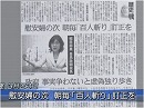 【冤罪】吉田証言の次は「百人斬り競争」